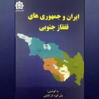 کتاب «ایران و جمهوری های قفقاز جنوبی»