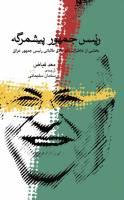 کتاب «رئیس جمهور پیشمرگه» به چاپ دوم رسید