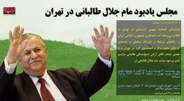 مجلس یادبود مام جلال طالبانی در تهران
