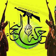 کنگره آمریکا «جنبش النجباء» عراق را گروه تروریستی اعلام کرد