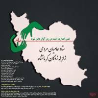 آغاز به کار ستاد حامیان مردمی زلزله زگان کرمانشاه