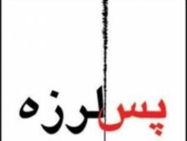 پسلرزههای کرمانشاه از 1000 مورد گذشت