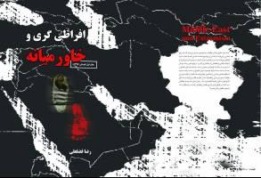 افراطی گری در خاورمیانه