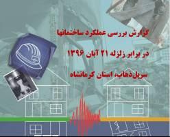 ساختمانهای مسکونی و اداری در هنگام زلزله کرمانشاه چگونه عمل کرده اند؟