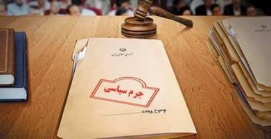 جرم سیاسی در نظام حقوقی ایران