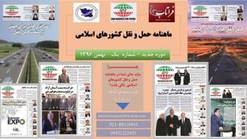 انتشار دوره جدید ماهنامه تخصصی «حمل و نقل کشورهای اسلامی» از بهمن 96