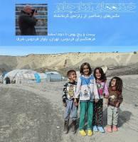 فرهنگسرای فردوس میزبان نمایشگاه عکس «خندههای کنار چادر»