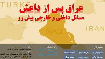 نشست «عراق پسا داعش؛ مسائل داخلی و خارجی پیش رو»