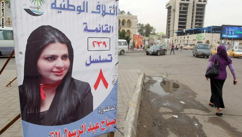 حال و هوای عراق پیش از انتخابات پارلمانی