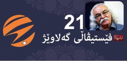 اهدای نشان زرین جشنواره گلاویژ به سیدعلی صالحی