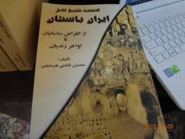 گنجینه تاریخ کامل ایران