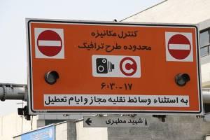 اجرای طرح ترافیک جدید در چند قدمی توقف