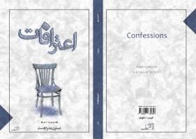 مجموعه شعر «اعترافات»