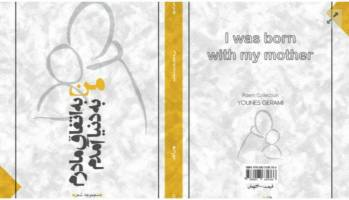 مجموعه شعر «من به اتفاق مادرم به دنیا آمدم»