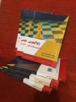 انتشار کتاب «ژئواکونومی» اثر پژوهشگر سرپل ذهابی
