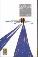 «وداع با اسلحه» با ترجمه نازی عظیما در نشر افق منتشر شد