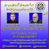 نشست بررسی چشم اندازروابط اقتصادی ایران وعراق درافق۲۰۲۰