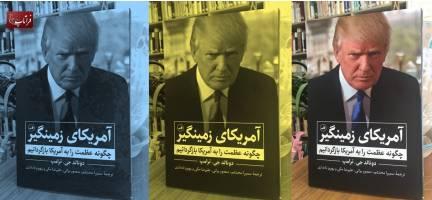 کتاب آمریکای زمینگیر آخرین اثر دونالد ترامپ وارد بازار نشر شد