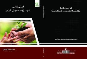 آسیب شناسی امنیت زیست محیطی ایران