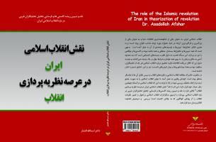 نقش انقلاب اسلامي ايران درعرصه نظريه پردازي انقلاب