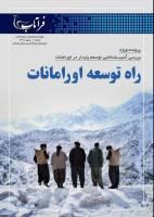 چگونگی تهیه مجله فراتاب (راه توسعه اورامانات)