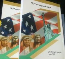 فرهنگ، قومیت و ملیت در امریکا اثر جیمز و هدر اولسن