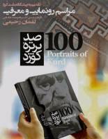 آیین رونمایی از کتاب «100پرتره کورد» در تهران برگزار شد