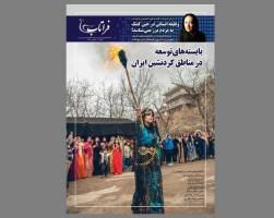 شماره نخست ماهنامه الکترونیکی فراتاب «ویژه مناطق کُردنشین»