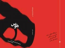 انتشار مجموعه شعر «هوس» اثر دکتر حمید حشمدار