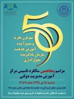 برگزاری مراسم پنجاهمین سالگرد تاسیس مرکز آموزش دولتی