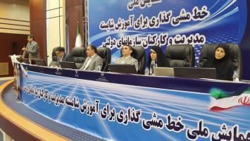 همایش ملی «خط مشی گذاری برای آموزش شایسته مدیریت و کارکنان دولت»
