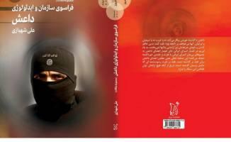 «فراسوی سازمان و ایدئولوژی داعش» در مقابله با تروریسم