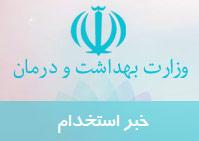 انتشار لیست استخدام وزارت بهداشت در مهر ماه 98