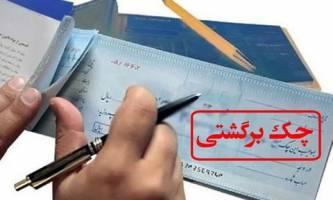 اختیار حذف و احیای چک برگشتی به بانک ها واگذار شد