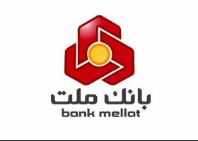 وزیر اقتصاد از عملکرد بانک ملت در خدمات دهی به ایثارگران تقدیر کرد