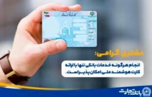 امکان خدمات بانکی با کارتهای ملی هوشمند در شعب بانک تجارت