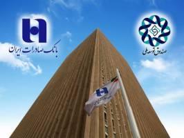 پرداخت بیش از ٤ میلیارد دلار تسهیلات توسط بانک صادرات به صندوق توسعه ملی