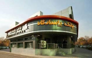 جوابیه مفصل بانک پاسارگاد به روزنامه فرهیختگان در خصوص وام دادن این بانک به کارکنانش