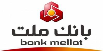 مهلت اجباری شدن استفاده از رمز پویا در بانک ملت تمدید شد