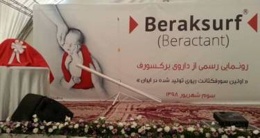 اولین  سورفکتانت ریوی تولید شده در ایران
