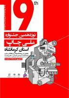 نوزدهمین جشنواره ملی چاپ استان کرمانشاه در تالار وحدت برگزار شد