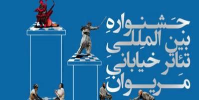 پیام جشنواره های استان کردستان، صلح و دوستی است