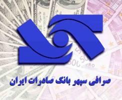 صرافی سپهر بانک صادرات ایران برای خرید ارز صادرکنندگان اعلام آمادگی کرد