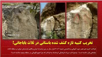 تخریب کتیبه تازه کشف شده باستانی در ثلاث باباجانی!