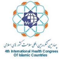 چهارمین کنگره سلامت کشورهای اسلامی
