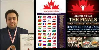 کسب مدال طلای مسابقات جهانی کانادا توسط مخترع ایرانی