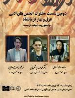 دومین نشست مشترک انجمنهای ادبی غزل و بهار کرمانشاه