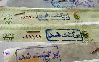 بیشترین چک های برگشتی و وصولی برای کدام استان هاست؟