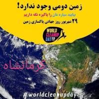 29 شهریور روز جهانی پاکسازی کره زمین