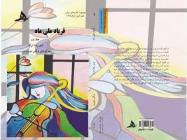 فریاد ملی ماه توسط انتشارات کتاب هرمز منتشر میشود